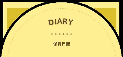 DIARY 保育日記