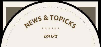 NEWS&TOPICKS お知らせ