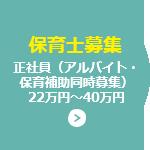 """""""保育士募集"""""""