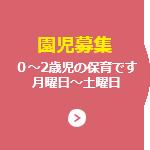 """""""園児募集"""""""